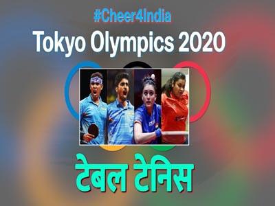 टोक्यो ओलंपिक 2020: टेबल टेनिस के ये खिलाड़ी कर रहे हैं देश का प्रतिनिधित्व