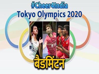 टोक्यो ओलंपिक 2020: बैडमिंटन में ये खिलाड़ी कर रहे हैं देश का प्रतिनिधित्व